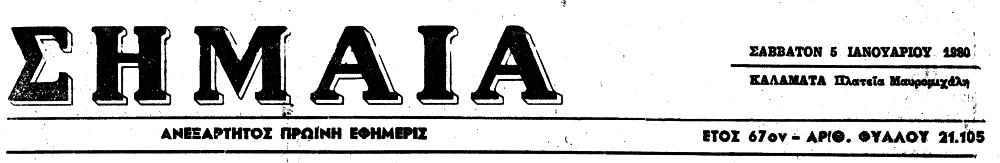 19800105_SIMAIA_Titel_1000